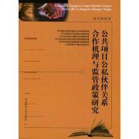 公共项目公私关系合作机理与监管政策研究 何寿奎