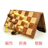 UB友邦中号仿木制国际象棋西洋跳棋磁铁折叠棋盘立体棋子