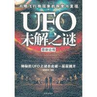【二手旧书9成新】UFO未解之谜 欧阳家悦 时事出版社 9787800097256