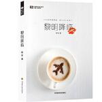 【正版新书直发】黎明降临杨林四川科技出版社9787536486188