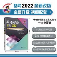 备考2022 冲击波英语专四专八考试 英语专业8级翻译