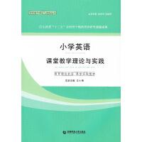 小学英语课堂教学理论与实践9787565622496