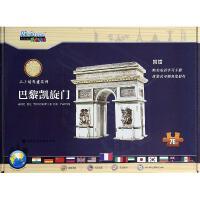巴黎凯旋门 中国建筑工业出版社