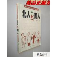 【二手旧书9成新】北人与南人:各地中国人的性格与文化 下
