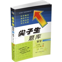2019春尖子生题库系列--六年级数学下(北师版)(BS版)