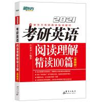 新东方 (2021)考研英语阅读理解精读100篇(基础版)
