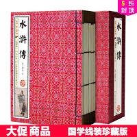 水浒传 插图版四大名著之水浒传 套装全6册 线装 简体竖排