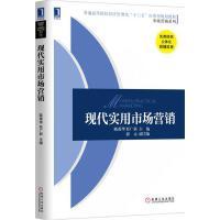 正版 现代实用市场营销|1069251