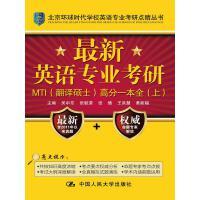 正版书籍 9787300219264英语专业考研MTI(翻译硕士)高分一本全(北京环球时代学校英语专业考研点睛丛书)