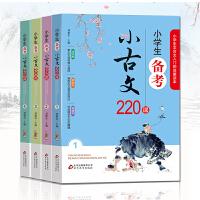 【北教小雨】小学生备考小古文220课套装4册