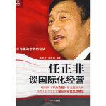 任正非谈国际化经营程东升,刘丽丽浙江人民出版社9787213035746
