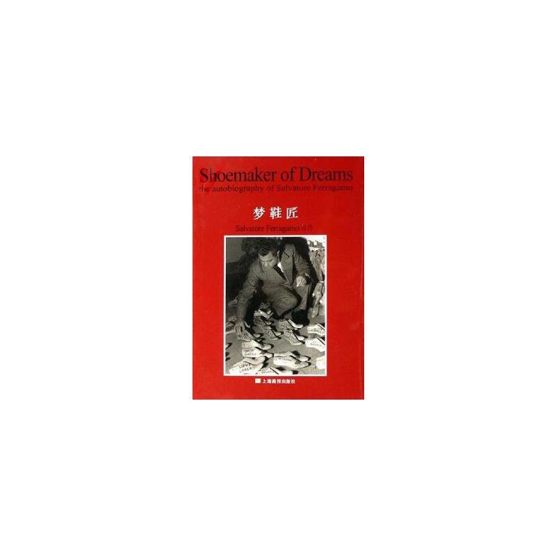 【二手旧书8成新】梦鞋匠 菲拉格慕(Salvatore Ferragamo) 9787806856109 实拍图为准,套装默认单本,咨询客服寻书!