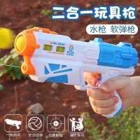 两用玩具枪可发射泡沫软子弹水枪宝宝男孩对战空气动力枪儿童玩具