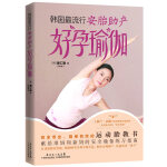 韩国最流行安胎助产好孕瑜伽