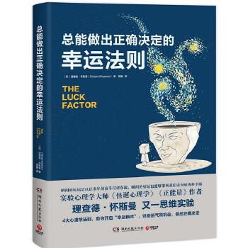 总能做出正确决定的幸运法则(pdf+txt+epub+azw3+mobi电子书在线阅读下载)