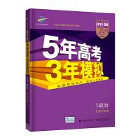 曲一线2021B版选考政治五年高考三年模拟天津市专用依据《中国高考评价体系》编写五三B版专项测试