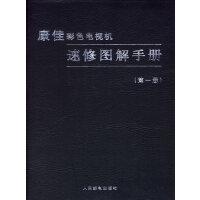 康佳彩色电视机速修图解手册(第一册)