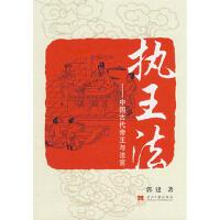 执王法:中国古代帝王与法官 郭建 9787801706881