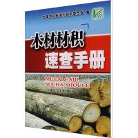 木材材积速查手册 中国木材标准化技术委员会 编