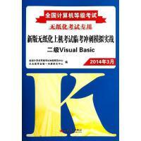 全国计算机等级考试新版无纸化上机考试临考冲刺模拟实战:2014年3月无纸化考试专用二级Visual Basic 全国计