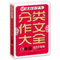 正版书籍 6年级-小学生分类作文大全-畅销升级版 季小兵 9787565627651 首都师范大学出版社