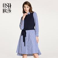 【满200减100】欧莎2018春装新款女装 简约背心+条纹连衣裙两件套A13001
