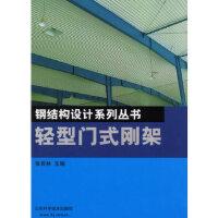 【旧书二手书9成新】轻型门式刚架/钢结构设计系列丛书 张其林 9787533136154 山东科学技术出版社