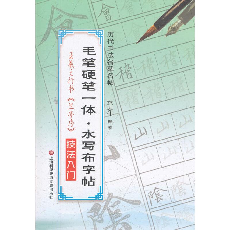 毛笔硬笔一体·水写布字帖:王羲之行书技法入门
