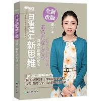 新东方 日语词汇新思维:词源+联想记忆法