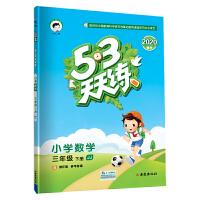53天天练 小学数学 三年级下册 JJ(冀教版)2020年春(含测评卷及答案册)