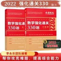 2022李永乐・王式安考研数学强化通关330题・数学二 金榜图书