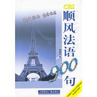 顺风法语900句(含磁带2盒)
