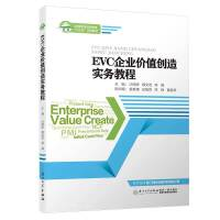 EVC企业价值创造实务教程