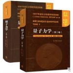 量子力学 第一卷 +量子力学第二卷 科恩 塔诺季 陈星奎 刘家谟译 量子力学1卷2卷 共2本