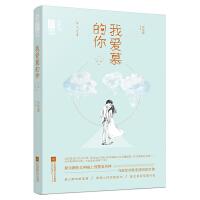 【正版新书直发】我爱慕的你阮笙绿江苏文艺出版社9787539985909