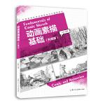 中国高等院校动漫游戏专业精品教材――动画素描基础(升级版)
