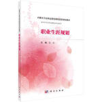 【XSM】职业生涯规划(内蒙版) 张彪 科学出版社有限责任公司9787030482280