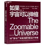 如果宇宙可以伸缩:用诗意的语言、惊艳的插画,揭示1027到10-35米全尺度下的63个宇宙。