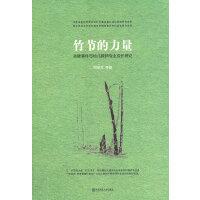 竹节的力量--关键事件与幼儿教师专业成长研究
