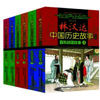 图文本 林汉达中国历史故事经典 (套装6本)