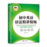初中英语语法精讲精练(2020版)