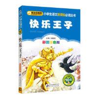 班主任推荐快乐王子彩图注音版6-7-8-9-10-11-12岁青少年必读课外书畅销书籍