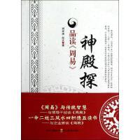 神殿探秘/品读周易 胡邦炜//赵文