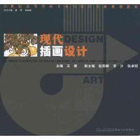 现代插画设计 湖南出版社