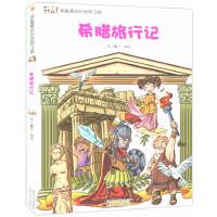 正版书籍 我喜欢的世界之旅:希腊旅行记 纸上魔方绘 9787221114617 贵州人民出版社