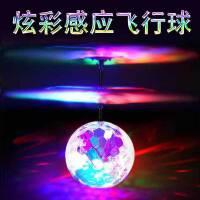 感应飞行器七彩球魔幻充电悬浮遥控飞机直升机会飞的抖音儿童玩具
