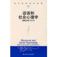 话语和社会心理学――超越态度与行为(当代世界学术名著)