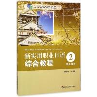 新实用职业日语 综合教程 学生用书 2