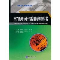 电力系统运行与控制实验指导书