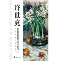 当代绘画艺术范本:许世虎色彩静物教学作品精选